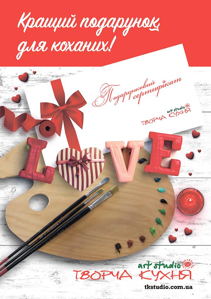 День Святого Валентина вже зовсім скоро!